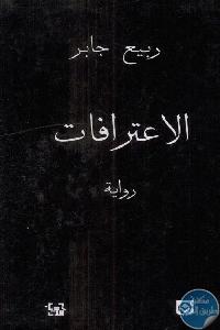 8564521 - كتاب الاعترافات - رواية لـ ربيع جابر