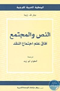 raffy.ws 1962855826911401380024 - تحميل كتاب النص والمجتمع : آفاق علم اجتماع النقد pdf لـ بيار ف. زيما