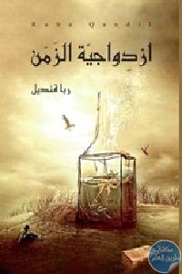 raffy.ws 2477722777421511900875 - تحميل كتاب ازدواجية الزمن - رواية pdf لـ ربا قنديل