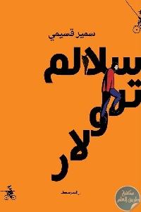 raffy.ws 2571644617521553964679 - تحميل كتاب سلالم ترولار - رواية pdf لـ سمير قسيمي