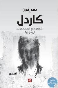 1027910 415x612 - تحميل كتاب كاردل : الشيطان الذي ألتقيه لآخر مرة في كل مرة pdf لـ محمد رضوان