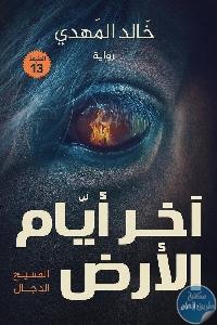 11444 669x920 - تحميل كتاب آخر أيام الأرض - رواية pdf لـ خالد مهدي