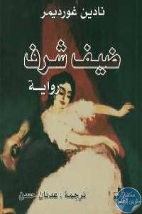 125254 - تحميل كتاب ضيف شرف - رواية pdf لـ نادين غورديمر