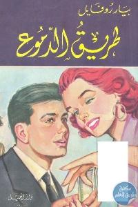 1252654 - تحميل كتاب طريق الدموع - رواية pdf لـ بيار روفايل
