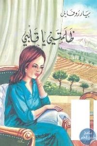 1254254 - تحميل كتاب ظلمتني يا قلبي - رواية pdf لـ بيار روفايل