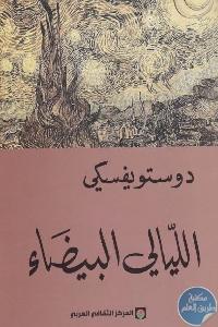 14252554 - تحميل كتاب الليالي البيضاء - رواية pdf لـ دوستويفسكي