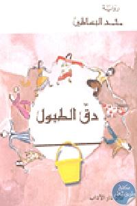 142803 - تحميل كتاب دق الطبول - رواية pdf لـ محمد البساطي