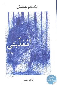 150302 - تحميل كتاب معذبتي - رواية pdf لـ بنسالم حميش