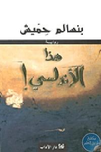 151048 - تحميل كتاب هذا الأندلسي - رواية pdf لـ بنسالم حميش