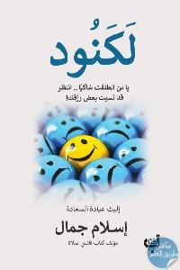 152354 - تحميل كتاب لَكَنُود pdf لـ إسلام جمال