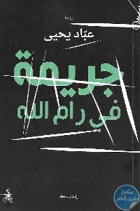 152457 - تحميل كتاب جريمة في رام الله - رواية pdf لـ عباد يحيى