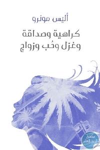 152482 - تحميل كتاب كراهية وصداقة وغزل وحب وزواج - رواية pdf لـ أليس مونرو