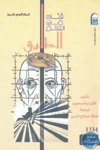 1524852 1 - تحميل كتاب فنان من العالم الطليق - رواية pdf لـ كازو ايشيجورو