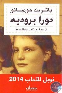 1524852 - تحميل كتاب دورا بروديه - رواية pdf لـ باتريك موديانو