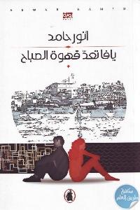 1528552 - تحميل كتاب يافا تعد قهوة الصباح - رواية pdf لـ أنور حامد