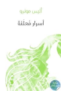 15428 - تحميل كتاب أسرار معلنة - رواية pdf لـ أليس مونرو