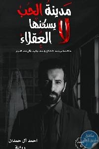 1545321086. 669x963 - تحميل كتاب مدينة الحب لا يسكنها العقلاء - رواية pdf لـ أحمد آل حمدان