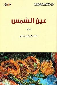 180620 - تحميل كتاب عين الشمس - رواية pdf لـ إبتسام إبراهيم تريسي