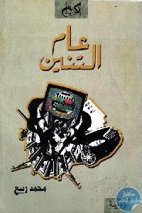 181768 - تحميل كتاب عام التنين - رواية pdf لـ محمد ربيع