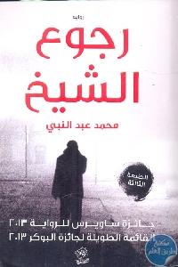 182352 - تحميل كتاب رجوع الشيخ - رواية pdf لـ محمد عبد النبي