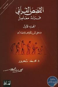 185051 - تحميل كتاب القصص القرآني : قراءة معاصرة - المجلد الأول pdf لـ محمد شحرور