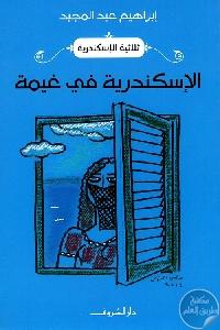 186908 - تحميل كتاب الإسكندرية في غيمة - رواية pdf لـ إبراهيم عبد المجيد