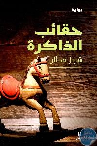 196265 - تحميل كتاب حقائب الذاكرة - رواية pdf لـ شربل قطان