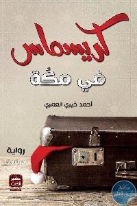 1 f0fedd34 85a1 4615 aa00 29291a4516e8 669x995 1 - تحميل كتاب كريسماس في مكة - رواية pdf لـ أحمد خيري العمري
