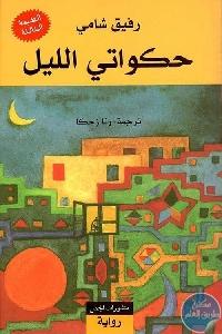1faa94b5221851a1057aca4159b2929f 500x749 - تحميل كتاب حكواتي الليل - رواية pdf لـ رفيق شامي