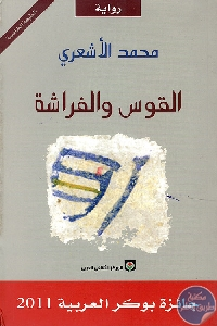 200138 - تحميل كتاب القوس والفراشة - رواية pdf لـ محمد الأشعري