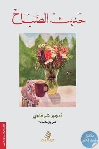 201909221528272598993 600x800 - تحميل كتاب حديث الصباح - نصوص pdf لـ أدهم شرقاوي