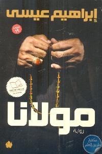201990 - تحميل كتاب مولانا - رواية pdf لـ إبراهيم عيسى