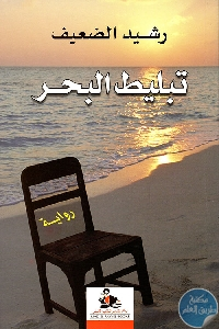 203338 - تحميل كتاب تبليط البحر - رواية pdf لـ رشيد الضعيف