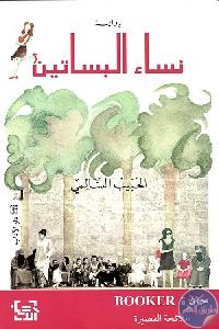 208833 - تحميل كتاب نساء البساتين - رواية pdf لـ الحبيب السالمي