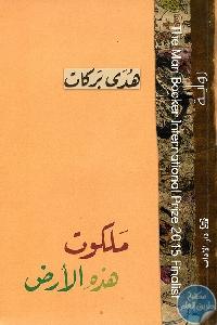 209053 - تحميل كتاب ملكوت هذه الأرض - رواية pdf لـ هدى بركات
