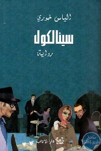 209054 - كتاب سينالكول - رواية لـ الياس خوري