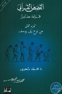 209277 - تحميل كتاب القصص القرآني : قراءة معاصرة - المجلد الثاني pdf لـ محمد شحرور