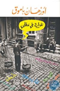 212273 - تحميل كتاب غرابة في عقلي - رواية pdf لـ أورهان باموق