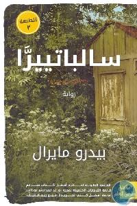217692 - كتاب سالباتييرا - رواية لـ بيدرو مايرال