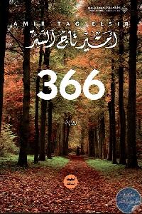 219375 - تحميل كتاب 366 - رواية pdf لـ أمير تاج السر