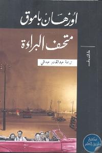 220637 - تحميل كتاب متحف البراءة - رواية pdf لـ أورهان باموق