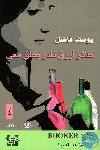 221229 - كتاب طائر أزرق نادر يحلق معي - رواية لـ يوسف فاضل