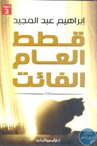 221361 - تحميل كتاب قطط العام الفائت - رواية pdf لـ إبراهيم عبد المجيد