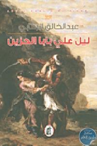 221645 - تحميل كتاب ليل علي بابا الحزين - رواية pdf لـ عبد الخالق الركابي