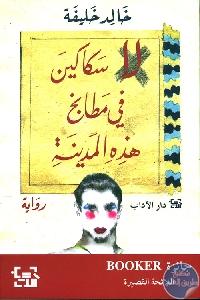 224645 - كتاب لا سكاكين في هذه المدينة - رواية لـ خالد خليفة