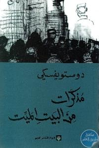 229831 500x745 - تحميل كتاب مذكرات من البيت الميت - رواية pdf لـ دوستويفسكي