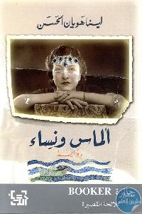 231345 - كتاب ألماس ونساء - رواية لـ لينا هويان الحسن