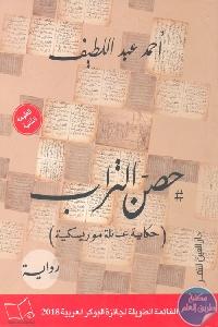 231769 - تحميل كتاب حصن التراب (حكاية عائلة موريسكية) - رواية pdf لـ أحمد عبد اللطيف
