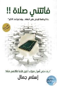 244799 500x713 - تحميل كتاب فاتتني صلاة pdf لـ إسلام جمال