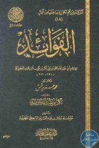 2515254 - تحميل كتاب الفوائد pdf لـ الإمام ابن قيم الجوزية